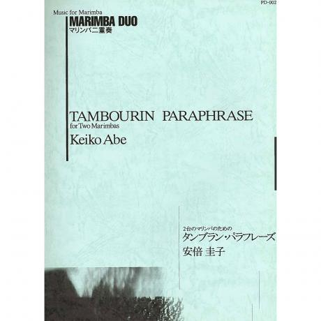 Tambourin Paraphrase for Two Marimbas by Keiko Abe