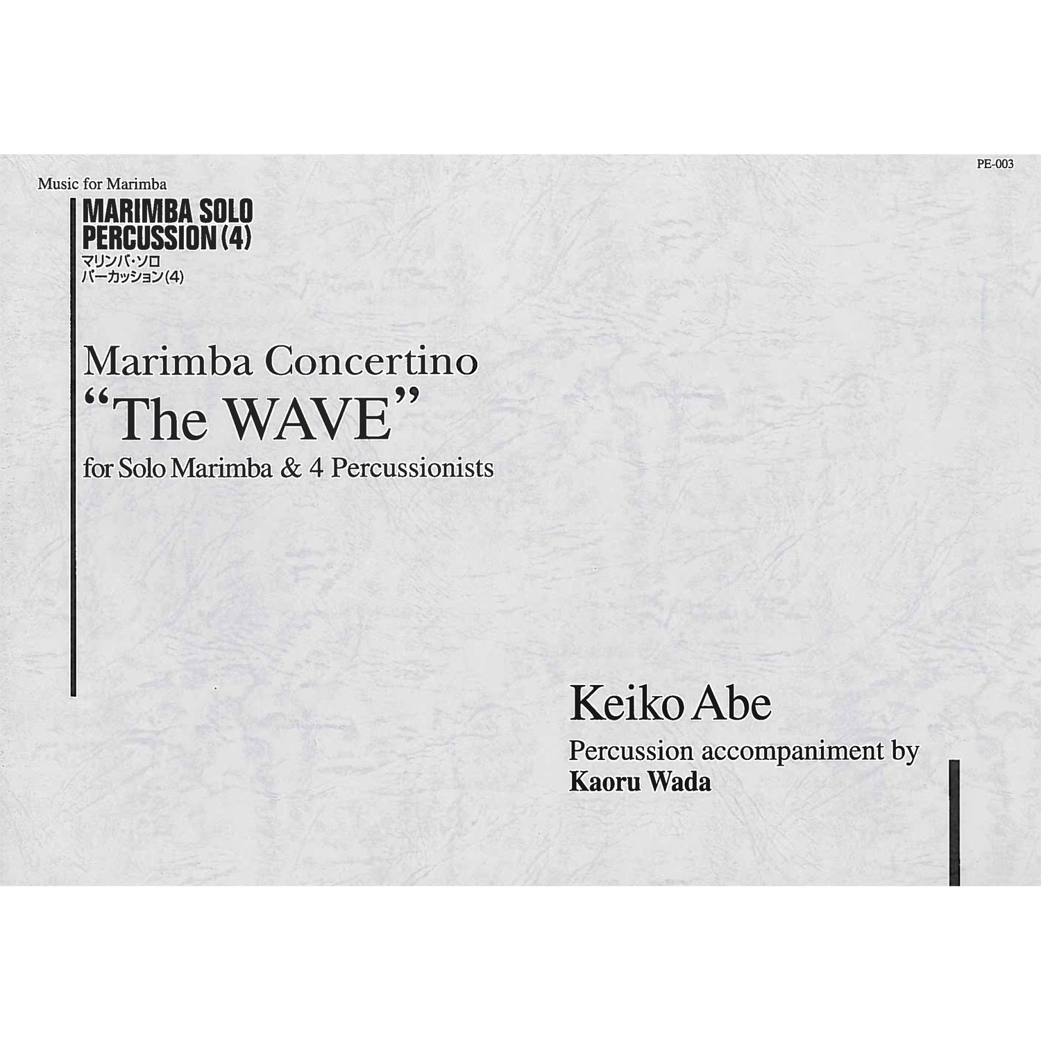 The Wave (Marimba Concertino) by Keiko Abe
